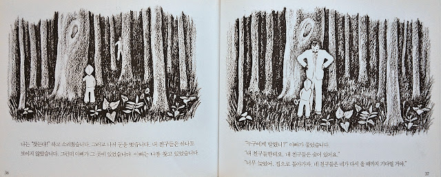 숲 속에서