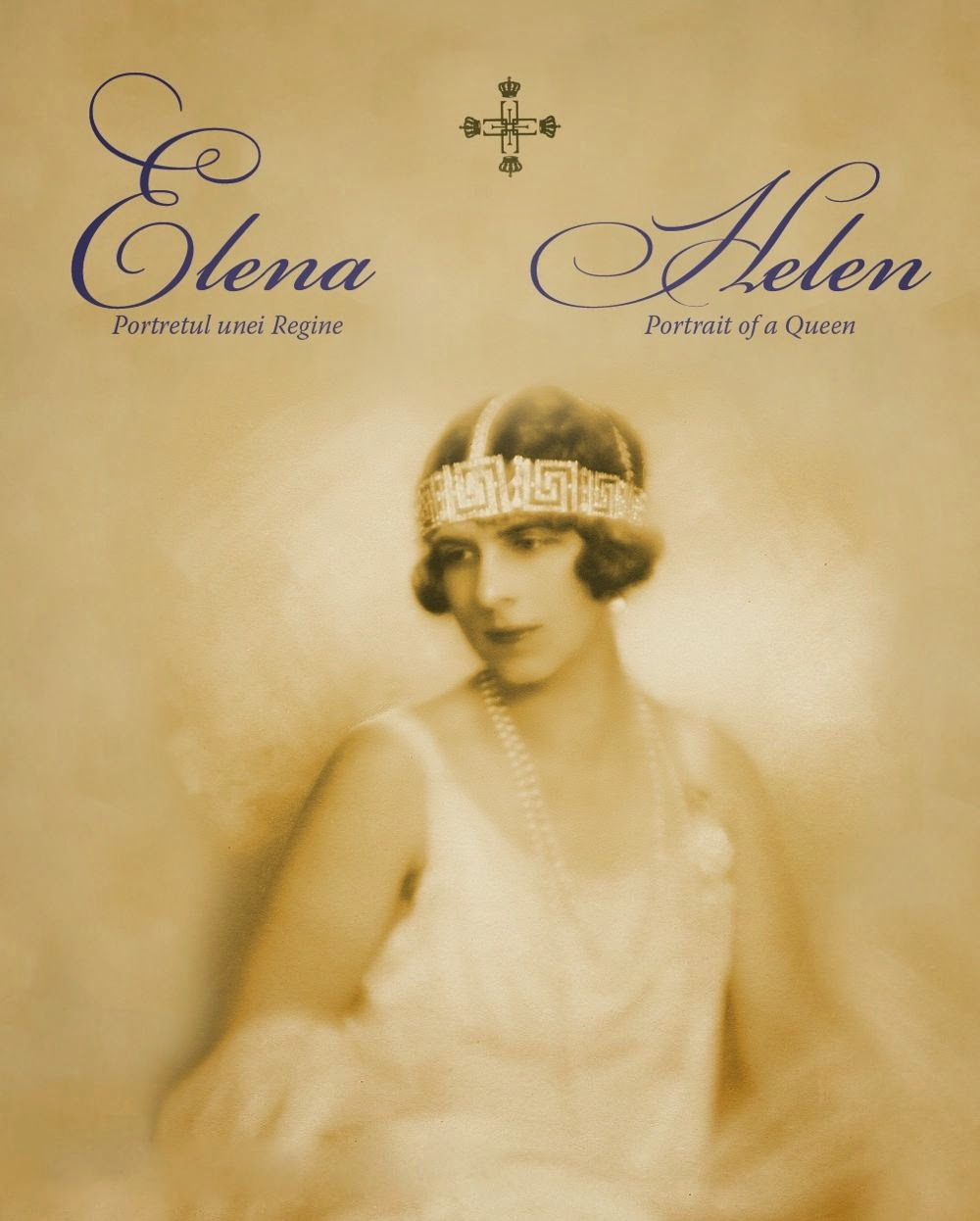 Regina Elena a României, Yad Vashem