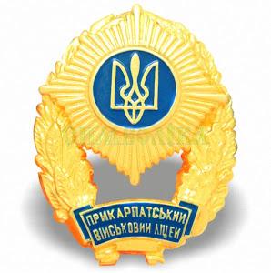 Нагрудний знак Прикарпатський військовий ліцей