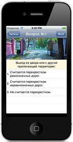 пдд 2014-2015 на iPhone
