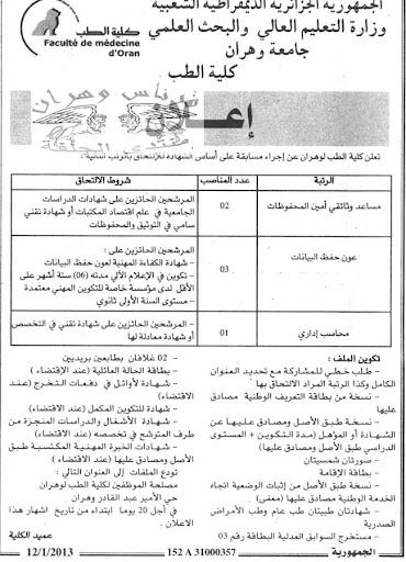 مسابقة توظيف في كلية الطب بجامعة وهران 12 جانفي 2013 oran.jpg