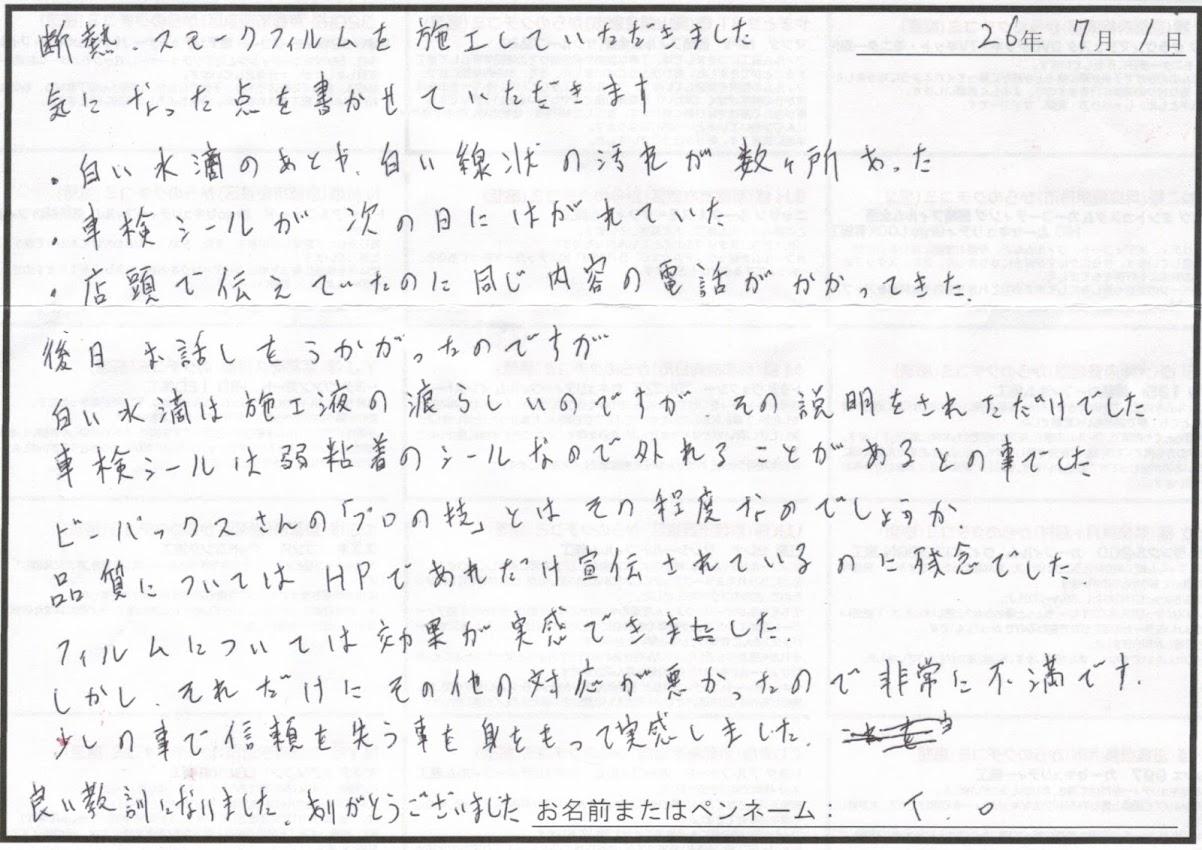 ビーパックスへのクチコミ/お客様の声:T.O 様(京都市西京区)/スバル BRZ