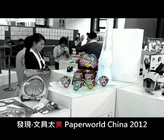 2012 Paperworld Shanghai