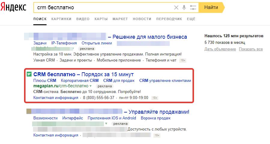 Пример рекламного объявления для компании «Мегаплан» в Яндекс.png