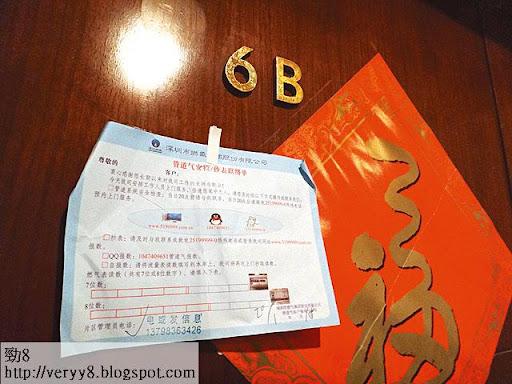 羅俊城在香港註冊公司報住的地址,是深圳南山區一住宅單位,該單位連月以來沒人出入,煤氣公司找業主上門開門抄錶的告示亦貼在大門。