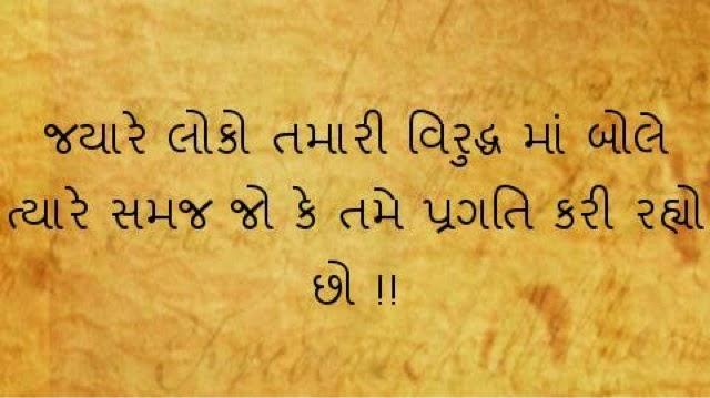 Vicky Gujarati Thought