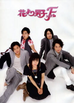Phim Hana Yori Dango Final - Hana Yori Dango Final