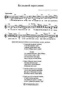 """Песня """"Большой праздник"""". Музыка и слова Н.Я. Соломыкиной: ноты"""
