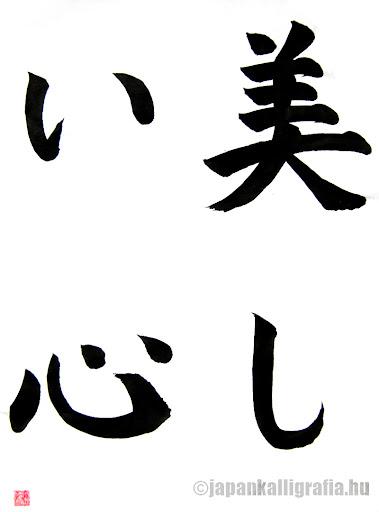 utsukushii kokoro - gyönyörű szív - japán kalligráfia