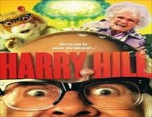مشاهدة فيلم The Harry Hill Movie مترجم اون لاين