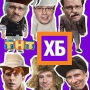 Шоу ХБ 5 серия смотреть онлайн