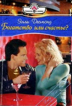 Десмонд Элли - Богатство или счастье?