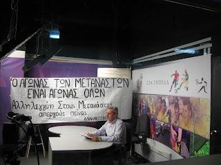 Κατάληψη στο τηλεοπτικό σταθμό Αχελώο