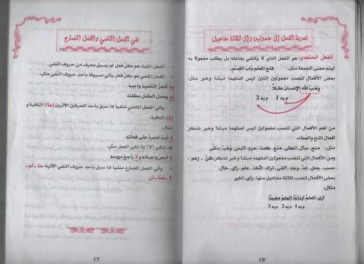 الميسر في اللغة العربية 2متوسط وفق المنهاج الجديد Photo%2520009.jpg