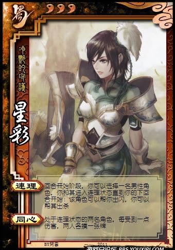 Xing Cai 2