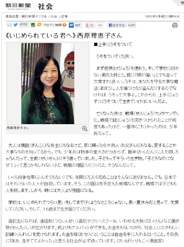 漫画家 西原理恵子「学校はいじめられてまで行くようなところじゃない。欠席してください。そして16歳まで生き延びてください」