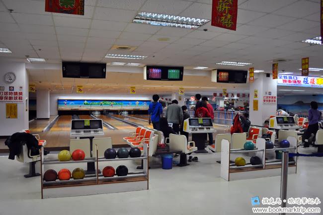 墾丁福華渡假飯店 保齡球館