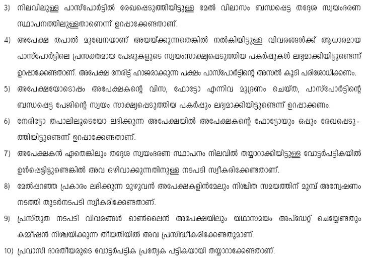 kerala panchayat election 2015 nri pravasi voter list latest news image3