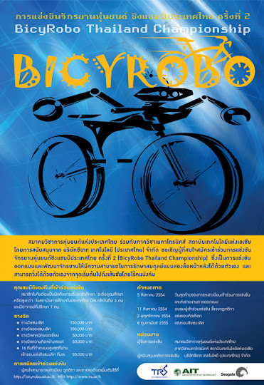 BicyRobo Thailand Championship