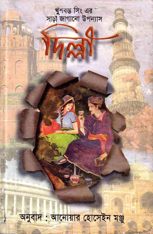 দিল্লী - খুশবন্ত সিং