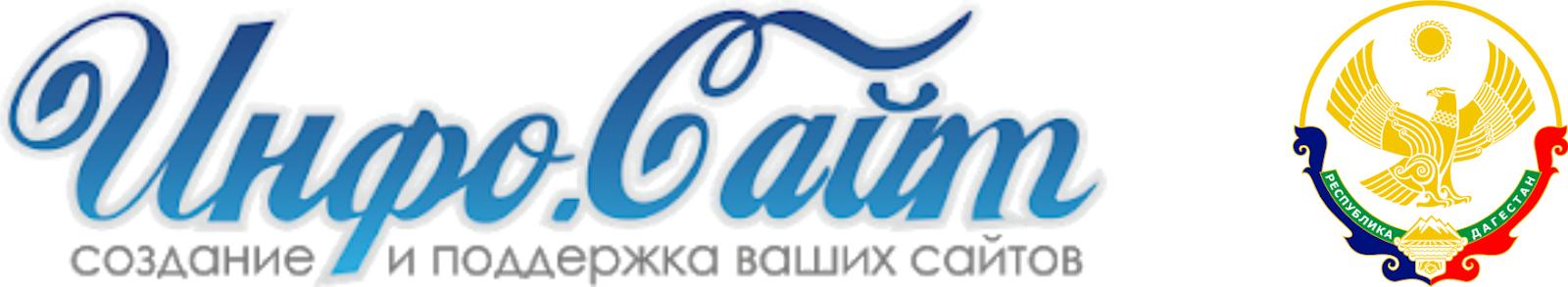 Дагестан 🌍 Инфо-Сайт : Новости и объявления Республики Дагестан
