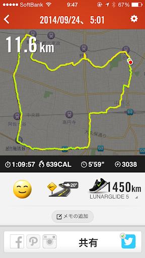 20140924 Nike+