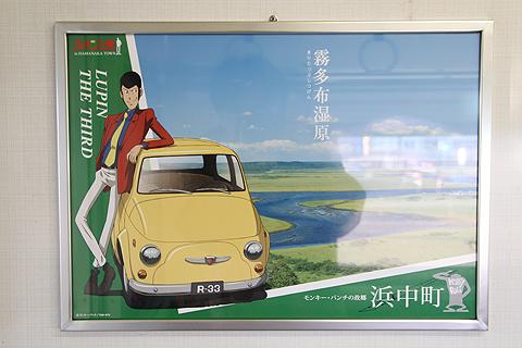 JR北海道 花咲線 キハ54 522 ルパン三世ラッピングトレイン 車内パネル(ルパン)