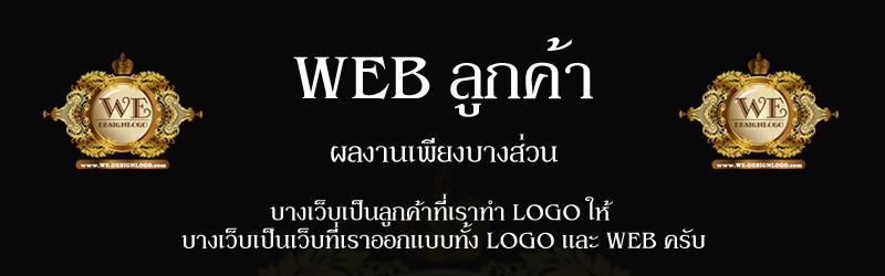รับออกแบบเว็บ WEB DESIGN ถูก สวย ดี  รับออกแบบเว็บ WEB DESIGN ถูก สวย ดี รับออกแบบเว็บ WEB DESIGN ถูก สวย ดี
