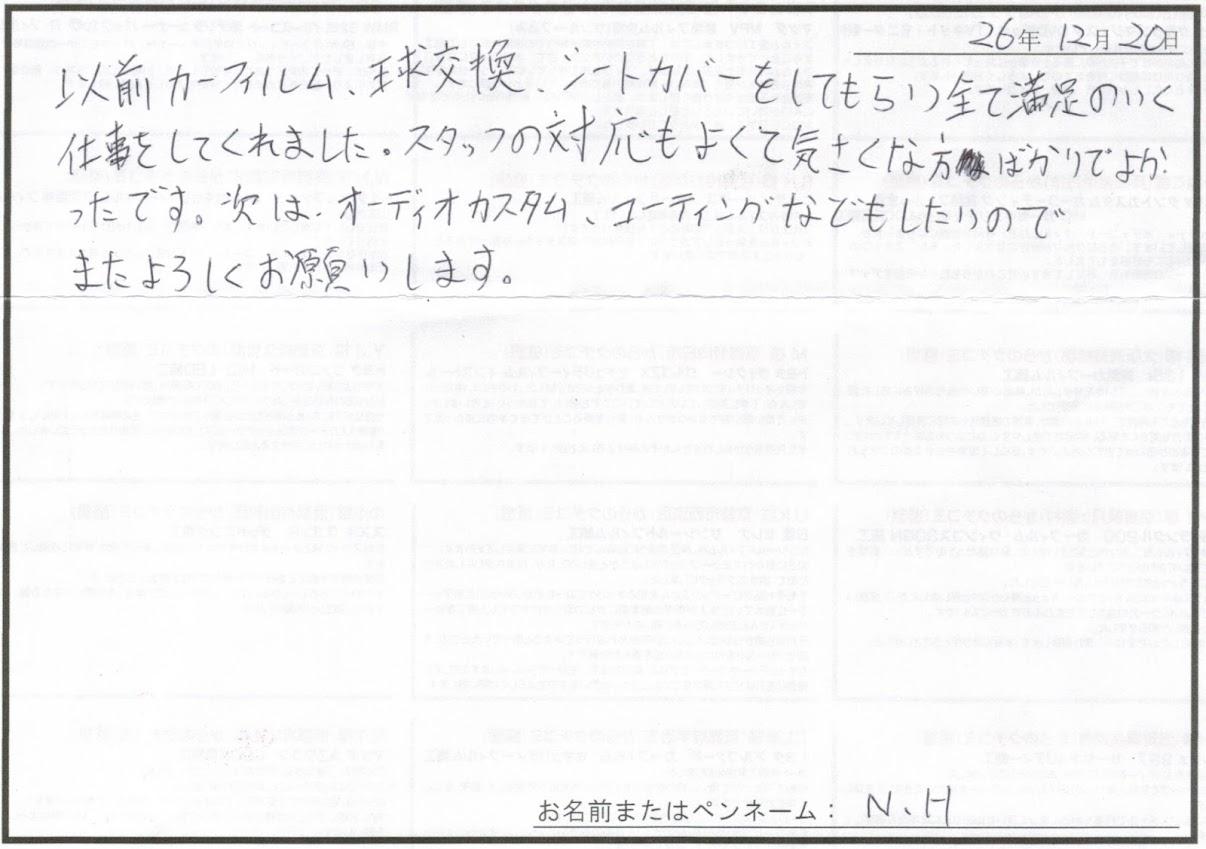 ビーパックスへのクチコミ/お客様の声:N・H 様(京都市右京区)/トヨタ VOXY