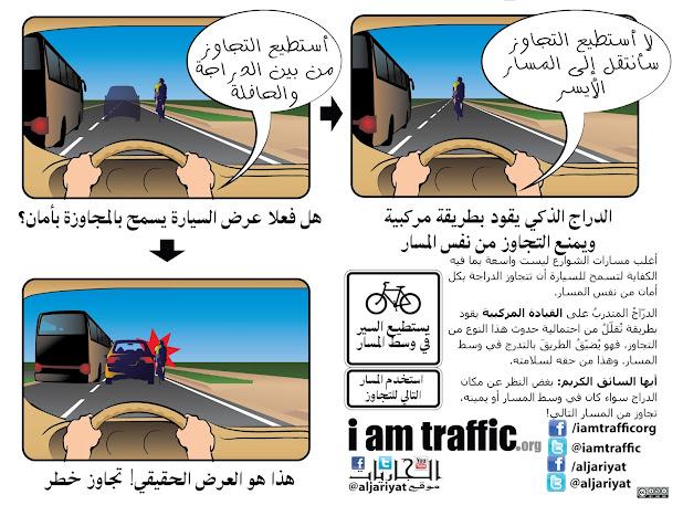 تجواز الدراجة من المسار المجاور