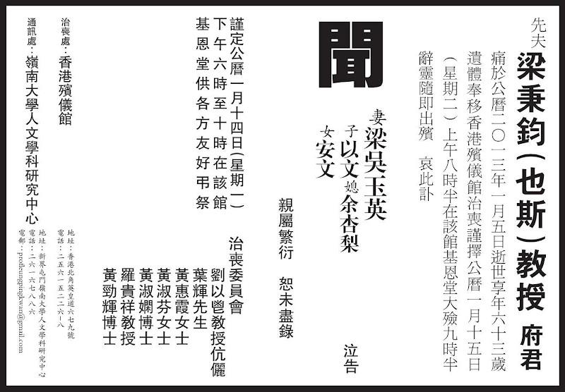 香港著名作家也斯病逝