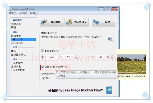 Easy%252520Image%252520Modifier 3
