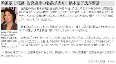 「告発選手名の公表を」橋本聖子氏@hashimoto_seiko JOCは被害者の選手15人のプライバシーも守れないのか