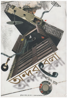 Andorbela - Biswajit Ray in pdf