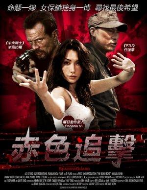 Phim Đặc Vụ Đẫm Máu - The Blood Bond