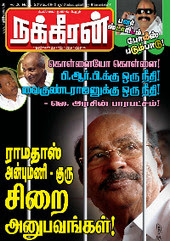 Nakkeeran 08-05-2013 | Free Download Nakeeran latest PDF or Exe This week | Nakkheeran 8th May 2013 ebook Latest at srivideo