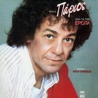 Giannis Parios - Ola Gia Ton Erota