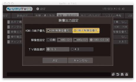 EyeTV-8%2525EF%2525BC%2525B4%2525EF%2525BC%2525AE%2525EF%2525BC%2525A3-2012-01-20-11-58.jpg