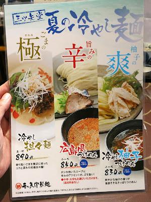 夏の冷やし麺メニュー