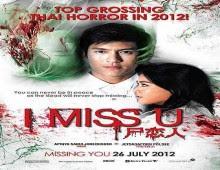 فيلم I Miss U