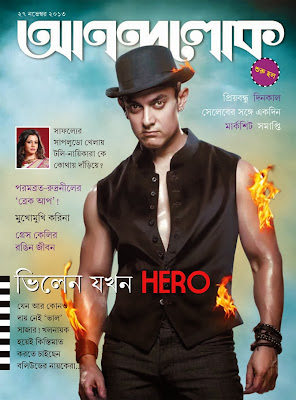 Anandalok 27 Nov 2013 in pdf