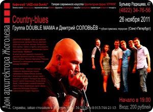 Double Mama & Дмитрий Соловьёв в ДомАЖ
