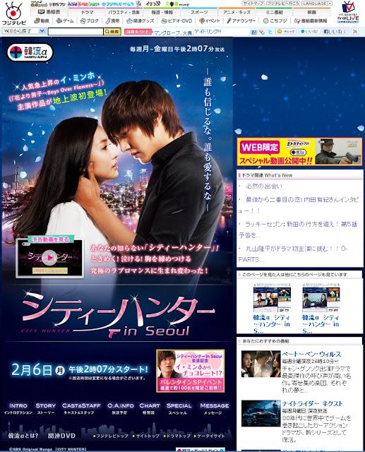 昼ドラに「実写版シティハンター」ただしフジテレビなので韓流ドラマ、舞台は韓国