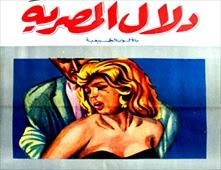 فيلم دلال المصرية