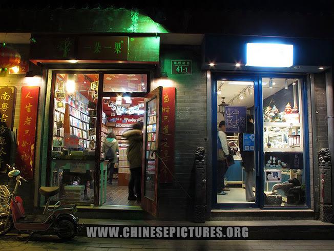 2013 Nanluoguxiang Shop Photo 3