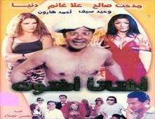 فيلم  أشتاتا أشتوت