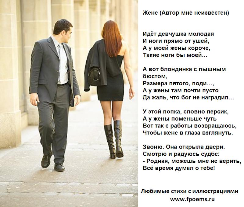 стихи про мужчин и женщин: