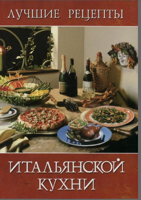 скачать книги про итальянскую кухню