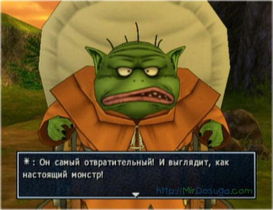 Король из Dragon Quest VIII