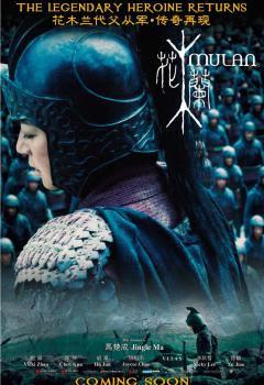 Mulan มู่หลาน วีรสตรีโลกจารึก HD [พากย์ไทย]